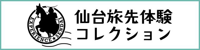 仙台旅先体験コレクション
