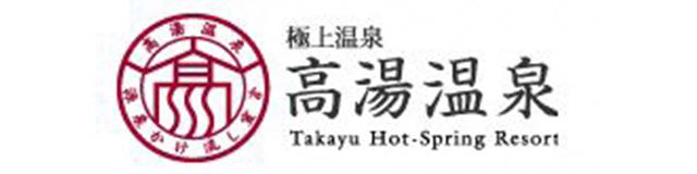 高湯温泉観光協会