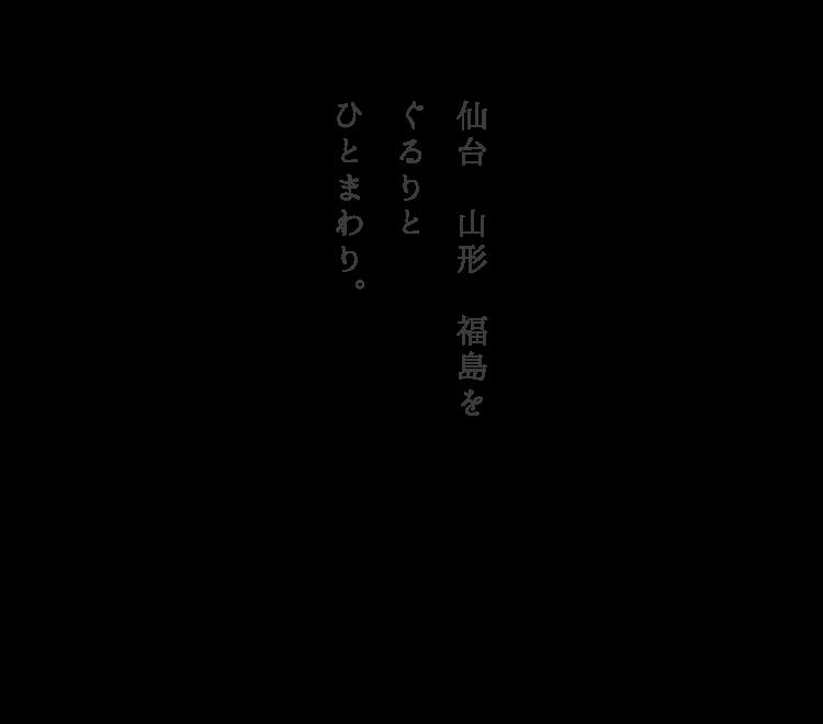 仙台山形福島をぐるりとひとまわり。
